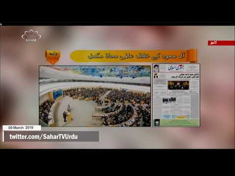[09Mar2019] آل سعود کے خلاف عالمی محاز مکمل - Urdu