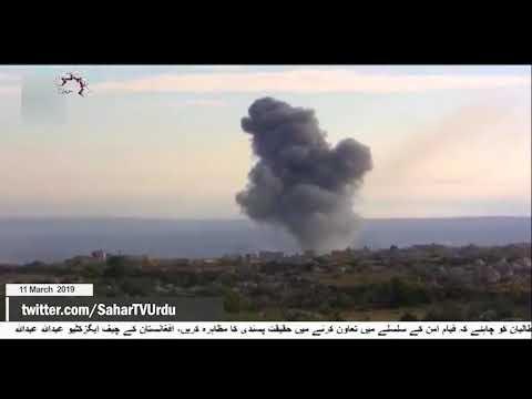 [11Mar2019] شام میں وحشیانہ امریکی بمباری، پچاس عام شہری جاں بحق- Urdu