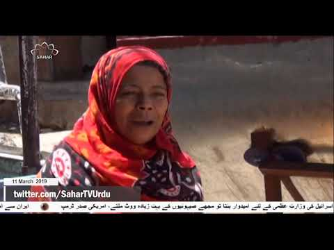 [11Mar2019] بیس لاکھ یمنی بچے سعودی جارحیتوں کی بنا پر  - Urdu