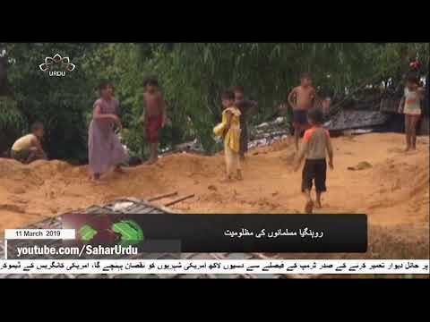[11Mar2019] پناہ گزین روہنگیا مسلمانوں کے لئے نئے بحران  - Urdu
