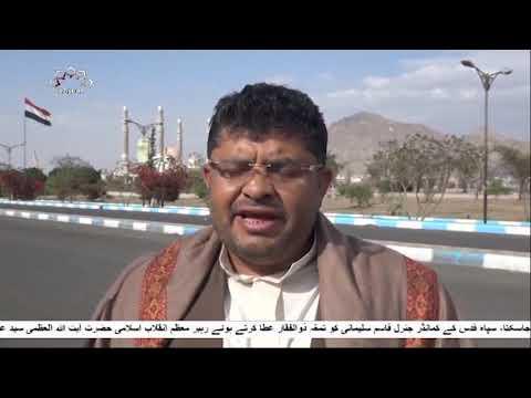 [12Mar2019] جارح قوتوں کو بے گناہ یمنی شہریوں کے خون کا،  - Urdu