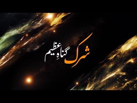 [Clip] شرک ، گناہِ عظیم | H.I Syed Jawad Naqvi - Urdu