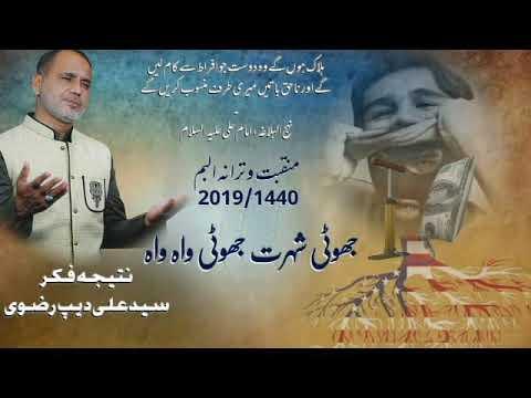 صؤتی - منقبت البم - جھوٹی شہرت جھوٹی واہ واہ - سید علی دیپ رضوی - 2019/144