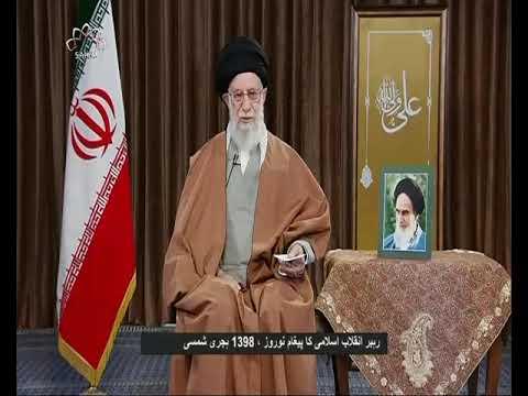 رہبر انقلاب اسلامی کا نوروز 1398 ہجری شمسی کی مناسبت پرخصوصی ویڈیو پ