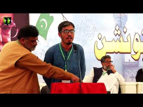 [Manqabat] Janab Zain Haider | Noor-e-Wilayat Convention 2019 | Imamia Organization Pakistan - Urdu