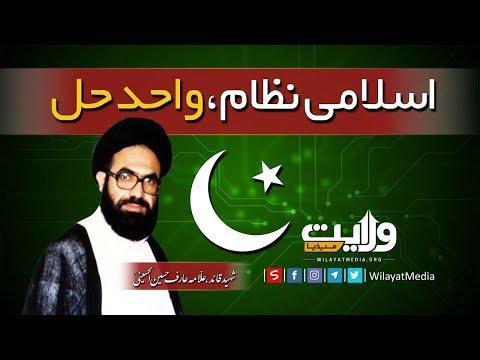 اسلامی نظام، واحد حل | شہید قائد، علّامہ عارف الحسینیؒ | Urdu