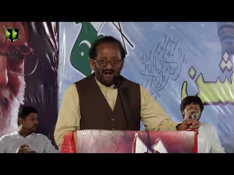Jashan-e-Wilayat | Noor-e-Wilayat Convention 2019 | Imamia Organization - Urdu