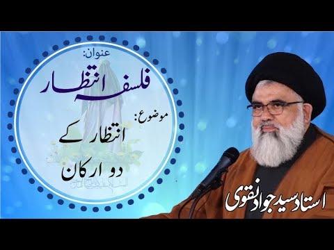 [Falsafah-e-Intizar 04] Topic:Intizar kay 2 Arkan | Ustad Syed Jawad Naqvi March 27 2019-Urdu