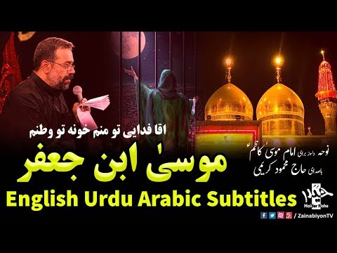 موسی بن جعفر - محمود کریمی | Farsi sub English Urdu Arabic