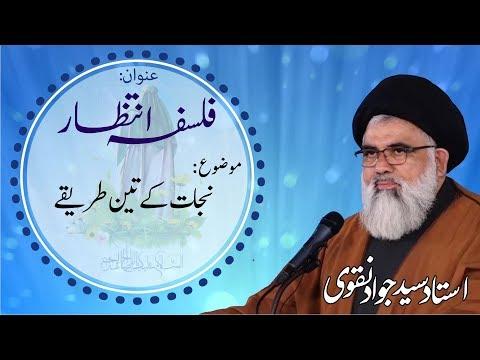 [Falsafah-e-Intizar Dars 13] Topic: ka 3 Tariqay | Ustad Syed Jawad Naqvi April 04, 2019 -Urdu