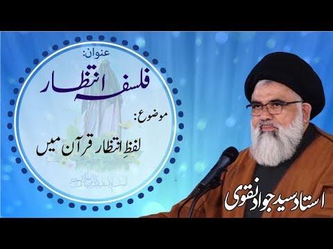 [Falsafah-e-Intizar 14]Topic: Lafz-e-Intizar Quran mai | Ustad Syed Jawad Naqvi April 08,2019 -Urdu