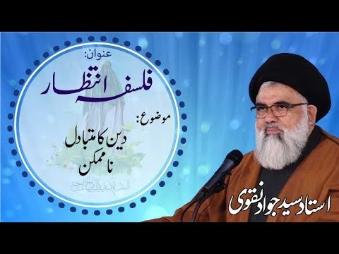 [ Falsafah-e-Intizar Dars 19] Topic: Deen ka mutabadil na mumkin| Ustad Syed Jawad Naqvi April 13,2019 Urdu