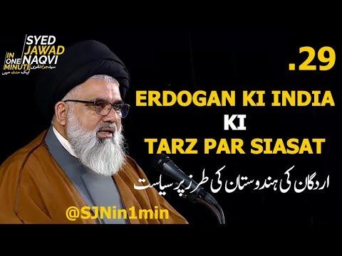 [Clip]  SJNin1Min 29 - ERDOGAN KI INDIA KI TARZ PAR SIASAT - Urdu