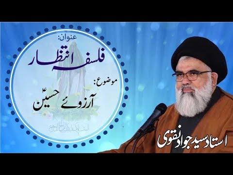 [Falsafah-e-Intizar 24] Topic: Arzo-e-Hussain a.s | Ustad Syed Jawad Naqvi April 18,2019 -Urdu
