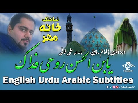 یابن الحسن روحی فداک - علی فانی | Farsi sub English Urdu Arabic