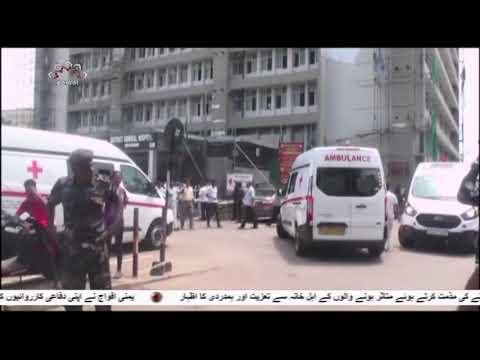 [21Apr2019] سری لنکا دھماکوں سے گونج اٹھا ، مرنے والی �-urdu