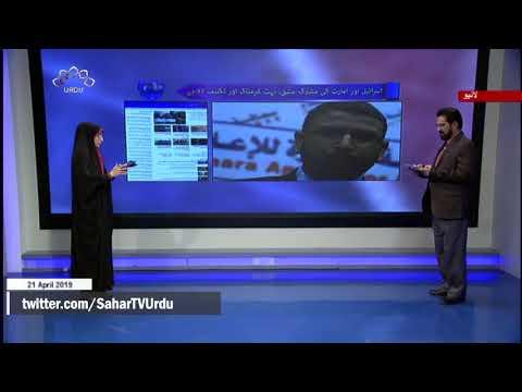 [21Apr2019] اسرائیل اور امارت کی مشترکہ مشق ، بہت شرمناک-urdu