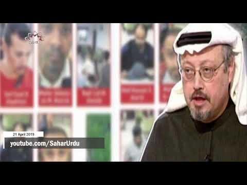 [21Apr2019] جنگ یمن اور امریکا کے مالی مفادات - Urdu