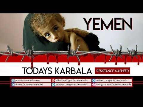 Yemen: Todays Karbala | Resistance Nasheed | Arabic Sub English