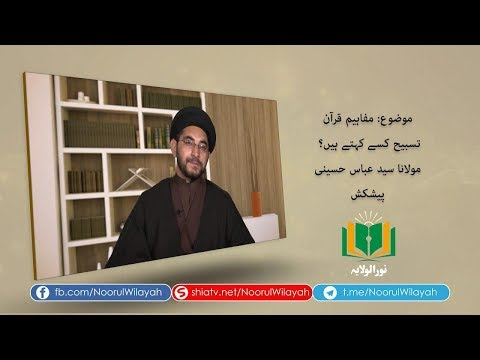 مفاہیم قرآن |  تسبيح كسے كہتے ہيں؟ | Urdu