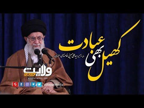 کھیل بھی عبادت | ولی امرِ مسلمین جہان | Farsi Sub Urdu