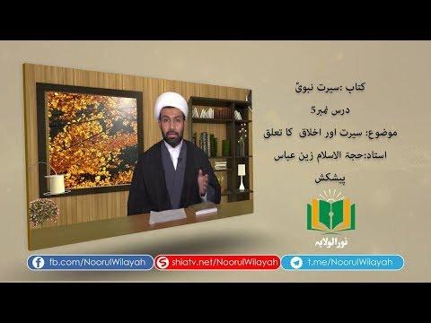 کتاب سیرت نبوی [5] | سیرت اور اخلاق  کا تعلق | Urdu