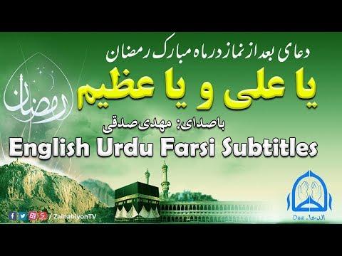 Dua Ramadan (Ya Ali Ya Azeem) | Arabic sub English Urdu Farsi