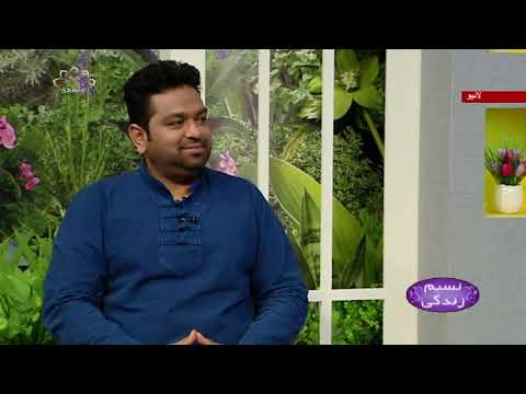 [Naseem-e-Zindgi] - ماہ رمضان اور غذائیت - Urdu