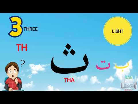 Arabic Alphabet Series - The Letter Tha - Lesson 4-English