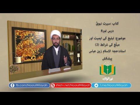 کتاب سیرت نبوی [8] | تبلیغ کی اہمیت اور مبلّغ کی شرائط (2) | Urdu