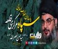 سپاہ پاسداران انقلاب اسلامی، مرکزی قلعہ    Arabic Sub Urdu