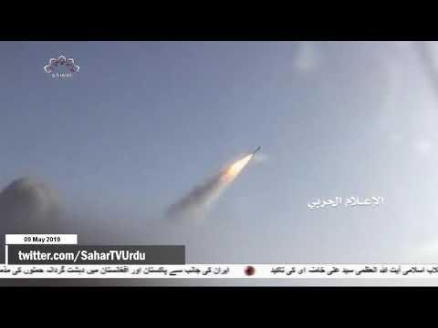 [09 May2019] یمنی فوج اور عوامی رضاکار فورس کے جوابی حملے -urdu
