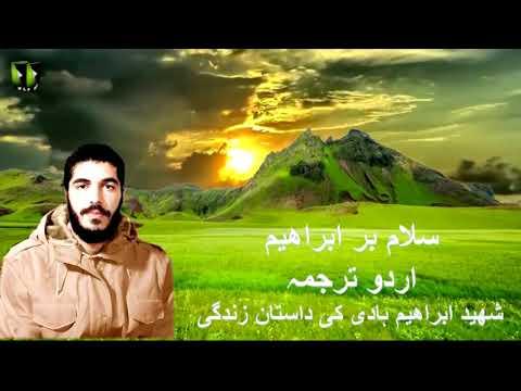 [08] Audio Book   Salaam Bar Ibrahim   Page 94 to 107 - Urdu