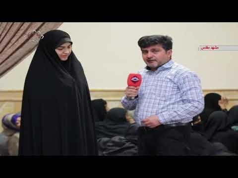 [11 May2019]  مشہد مقدس حرم امام رضا ؑ میں خواتین کے لیے دینی و تربیتی ور�