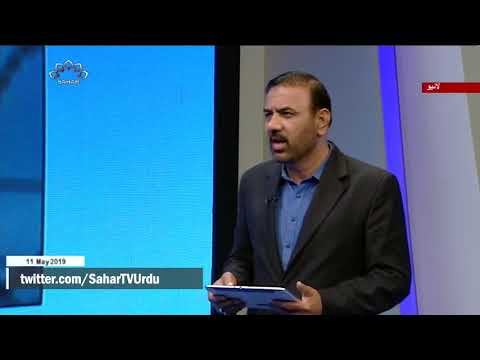 [11 May2019] سعودی عرب ، پاکستان میں اثر و نفوذ بڑھانے کی کوشش میں ہے - urdu