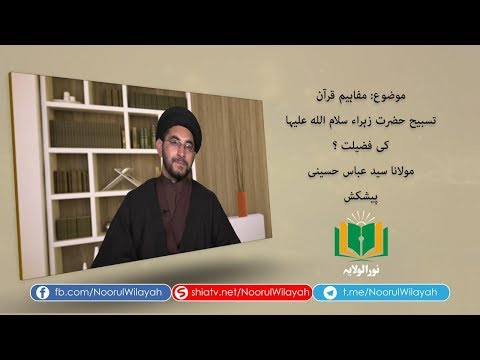 مفاہیم قرآن | تسبيح حضرت زہراء سلام الله عليہا کی فضیلت ؟ | Urdu