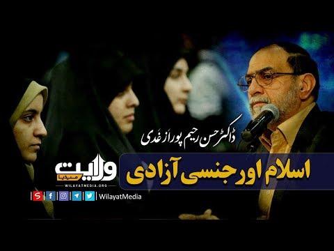 اسلام اور جنسی آزادی | ڈاکٹر حسن رحیم پور ازغدی | Farsi Sub Urdu