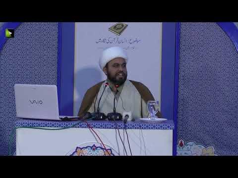 [Lecture 2] Topic: انسان قرآن کی نگاہ میں | Moulana Muhammad Ali Fazal | Mah-e-Ramzaan 1440 - Urdu