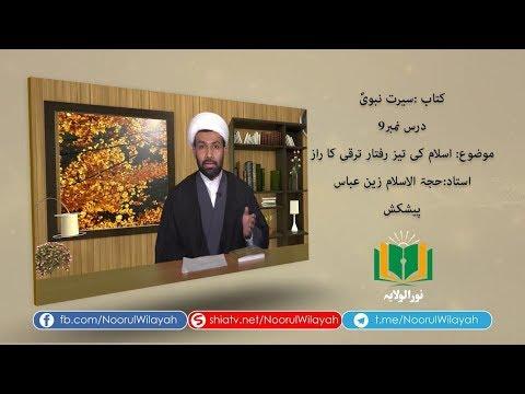 کتاب سیرت نبوی [9] | اسلام کی تیز رفتار ترقی کا راز| Urdu