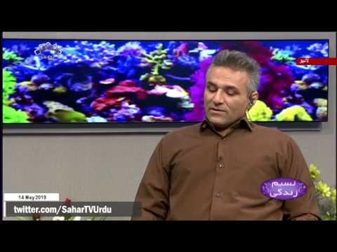 [14 May 2019] موضوع: بدن کا مدافعتی نظام -  نسیم زندگی -urdu