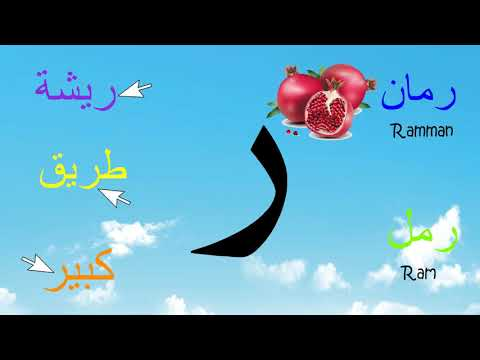 Arabic Alphabet Series - The Letter Ra - Lesson 10