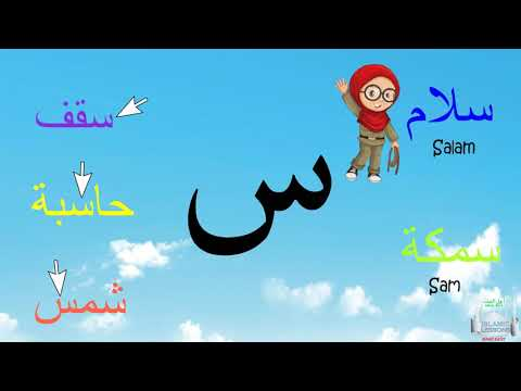 Arabic Alphabet Series - The Letter Seen - Lesson 12
