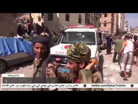 [18 May2019] یمن پر وحشیانہ سعودی جارحیت -urdu
