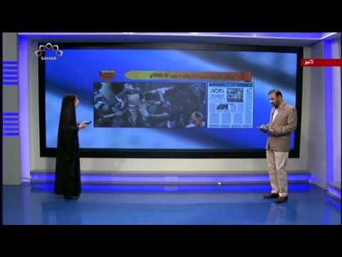 [18 May2019] روزہ داروں سے سعودی عرب کا انتقام - جام جم - اخبارات کا جائزہ