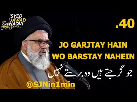 [Clip]  SJNin1Min 40  - JO GARJTAY HAIN WO BARSTAY NAHEIN - Urdu