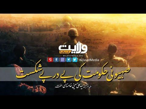 صہیونی حکومت کی پے درپے شکست | Farsi Sub Urdu