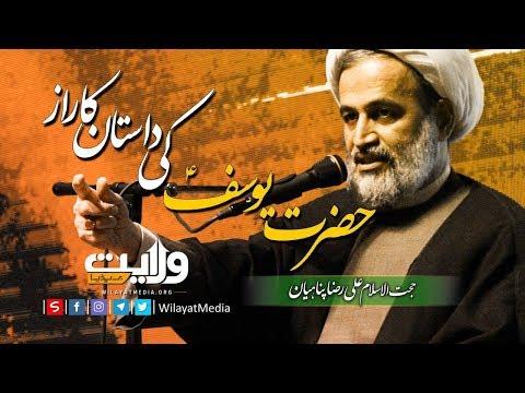 حضرت یوسفؑ کی داستان کا راز | Farsi Sub Urdu