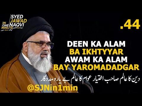 [Clip] SJN 1 Minute 43 - DEEN KA ALAM BA IKHTYYAR AWAM KA ALAM BAY YAROMADADGAR- Urdu