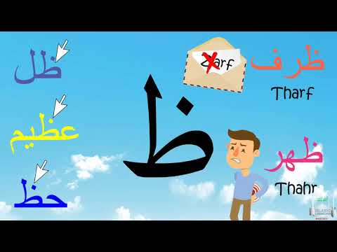 Arabic Alphabet Series - The Letter Thoh - Lesson 17