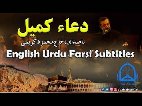 Dua Kumayl - Mahmoud Karimi | Arabic sub English Urdu Farsi